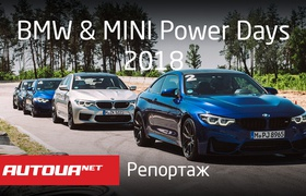 BMW & MINI Power Days 2018. Репортаж Autoua.net